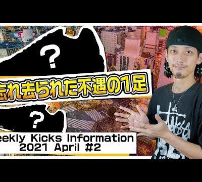 忘れ去られた不遇の1足が復刻!Weekly Kicks Information 2021 April #2【新作スニーカー紹介】