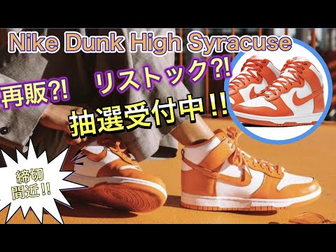 "再販?抽選受付中!Nike Dunk High ""Syracuse""!Nike Dunk High ""Dark Sulfur"""