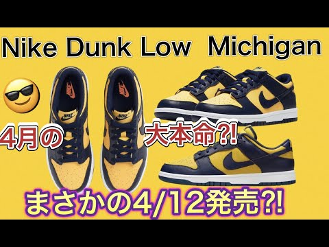 "国内SNKRS 4月12日発売決定!Nike Dunk Low ""Michigan"" A Ma Maniere x Air Jordan 3 ""Raised By Women"""