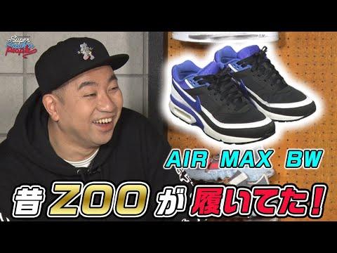 #9 未公開トーク 前編 /「RGのスニーカー遍歴」【WOWOW】VANS NIKE adidas