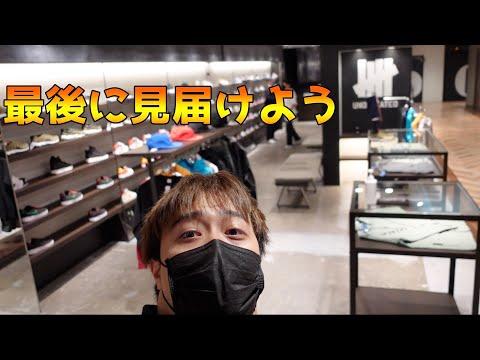 UNDEFEATED(アンディフィーテッド)横浜店が閉店!?思い出のスニーカーショップを来世に伝える為のVLOG