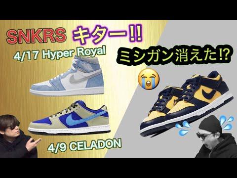 "SNKRSに続々登場!Nike Dunk Low ""Team Green"" Air Jordan 1 High OG Hyper Royal Nike Dunk High""Dark Sulfur"""