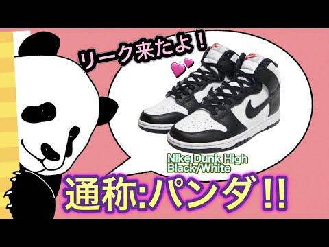 """近々、発売?Nike Dunk High """"Black/White"""" PANDA!ナイキダンク Jordan Delta 2 Jordan Air Mae adidas"""