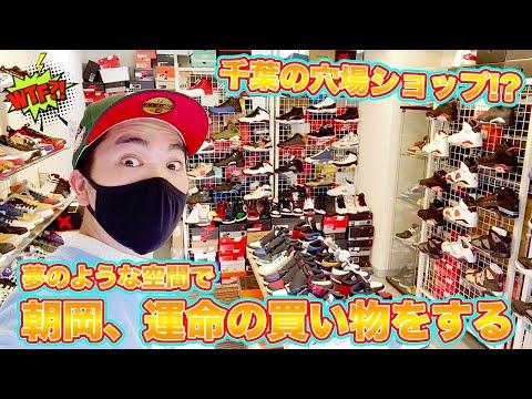 スニーカー・穴場ショップSOLE ADDICT|千葉で見つけたスニーカーショップで、朝岡、運命の買い物をする巻