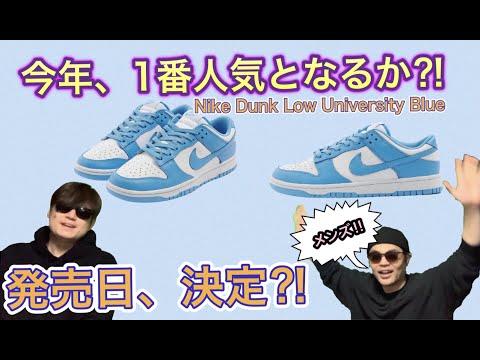 発売は来月?Nike Dunk Low University Blue!ナイキダンク !Sacai(サカイ) x Nike VaporWaffle