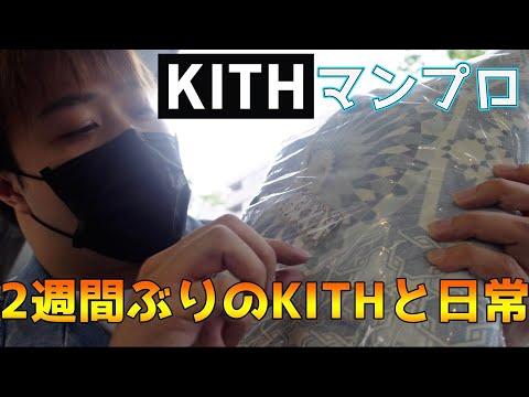 【KITH】久しぶりにKITHに行ったら想像以上に実家だった