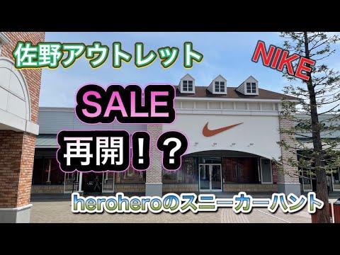 heroheroのスニーカーハント第52回 佐野アウトレットsale再開!?NIKE(ナイキ)