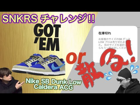 "SNKRS オンラインチャレンジ!Nike SB Dunk Low""Celadon"" ""Caldera ACG""Q6817-301 Air Jordan 7 ""Raptors"""