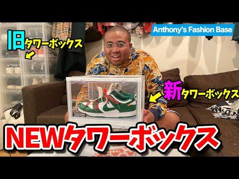 【最新スニーカー収納】オシャレになったタワーボックスを開封!