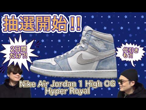 "抽選開始!Nike Air Jordan 1 High OG ""Hyper Royal"" 555088-402 Parra x Nike SB Dunk Low Aimé Leon Dore"