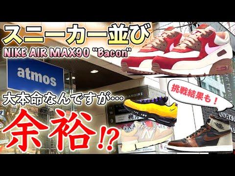 """【スニーカー並び】ド本命がまさかの不人気・・・!?名作すぎるエアマックスが復刻されたのでatmosへ並びにGO!【NIKE AIR MAX90 """"Bacon""""】"""
