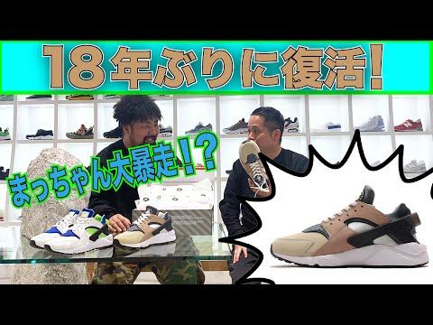 """【18年ぶりの復活】NIKE AIR HUARACHE """"ESCAPE""""の紹介でまっちゃん大暴走? -atmos TV-Vol.258-"""