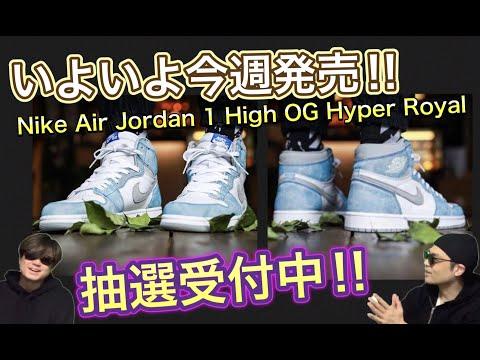 "抽選受付中!Nike Air Jordan 1 High OG ""Hyper Royal"" NIKE Air Jordan 1 KO ""Chicago"""