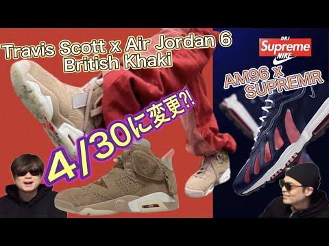 """4月30日発売?Travis Scott x Air Jordan 6 """"British Khaki""""!Supreme(シュプリーム) x Nike Air Max 96"""