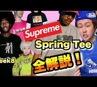 速報【シュプリーム Tシャツ】Supreme Spring Tees【Supreme 21SS Week8】