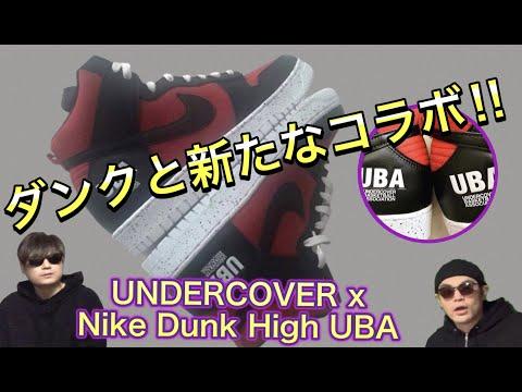 """新たなダンクコラボ! UNDERCOVER x Nike Dunk High UBA!Nike Dunk High """"Halloween"""""""