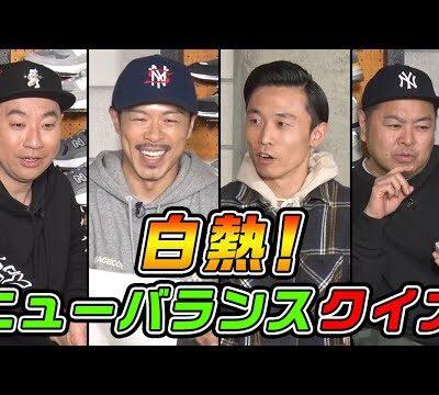 #10 未公開トーク /New Balance(ニューバランス)クイズ フルver【WOWOW】