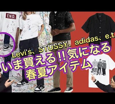 "2021ss 今季、気になるアイテム紹介!END. x Levi's Levi's(R)RED STÜSSY VIBRATIONS TEE adidas Forum High ""Panda"""