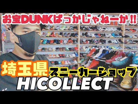 """【埼玉県No.1】NIKEアーカイブの宝庫‼︎スニーカーショップ""""HICOLLECT"""""""