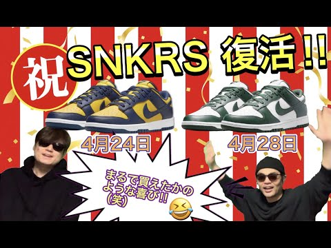 """4月24日発売!Nike Dunk Low """"Michigan"""" 4月28日発売!Nike Dunk Low """"Team Green"""""""