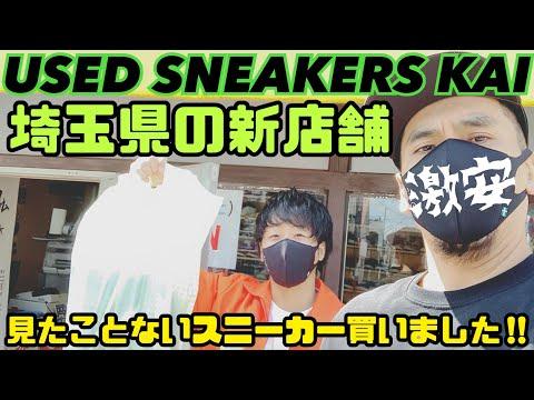 USED SNEAKERS KAI【新店舗】埼玉県蕨市に激安スニーカーショップ出来たぞ