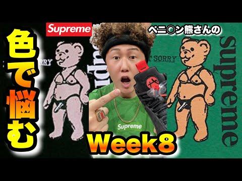 ※お知らせ有【Supreme 21SS Week8】シュプリーム熊さんTシャツの色で悩むッッ【シュプリーム Tシャツ】