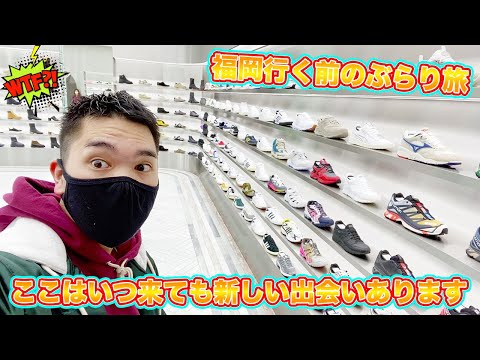 いつ来ても新しい出会いのあるKITH TOKYOに行ったり、実は買ってたあの1足紹介したり、髪切ったりの日