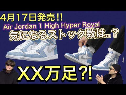 """2021年4月17日発売!ストック数は?NIKE Air Jordan 1 High """"Hyper Royal"""" Nike Dunk Low OG """"Laser Orange"""