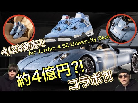 "抽選受付開始!NIKE Air Jordan 4 SE ""University Blue"" Nike Dunk Low SE ""Free 99"""