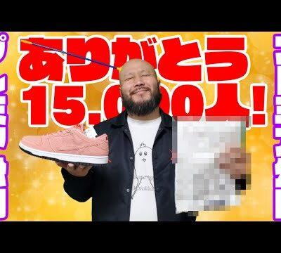 【記念】チャンネル登録者数15,000人ありがとう動画