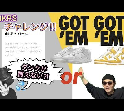 "SNKRS オンラインチャレンジ!Nike Dunk High ""Dark Sulfur"" Women's Nike Dunk Low ""Photon Dust"""