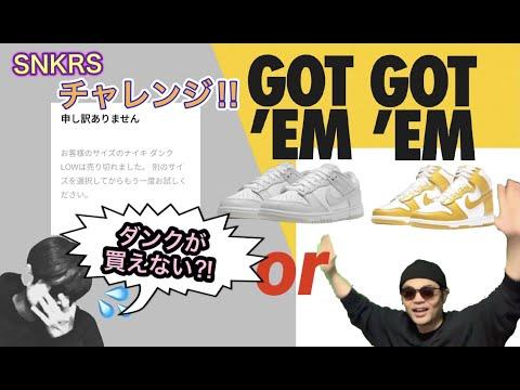 "SNKRS オンラインチャレンジ!Nike Dunk High ""Dark Sulfur"" Women's Nike Dunk Low ""Photon Dust"""