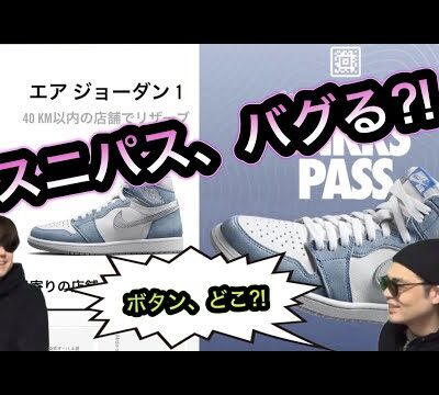 "SNKRS PASSきてた!Air Jordan 1 High OG ""Hyper Royal"" 555088-402 Nike SB Dunk High ""Hawaii""CZ2232-300"