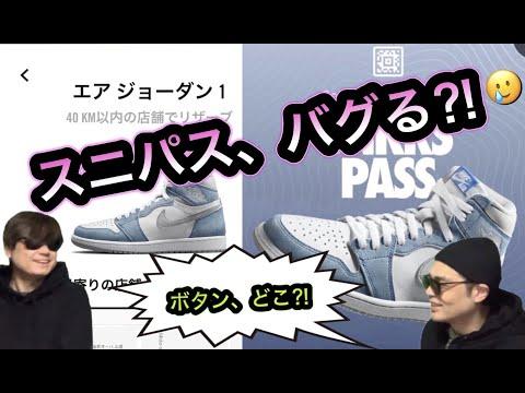 "SNKRS PASSきてた!Air Jordan 1 High OG ""Hyper Royal"" 555088-402 Nike SB Dunk High ""Hawaii""CZ2232-300"