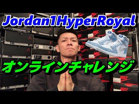 ナイキ エアジョーダン1 ハイパーロイヤル オンラインチャレンジ