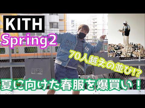 KITH Spring2で爆買いしてきた!70人以上の並びに発狂しました。