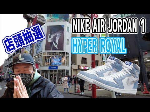 【スニーカー抽選】NIKE AIR JORDAN 1ハイパーロイヤル店舗抽選に挑む!絶対に手に入れるぞ!