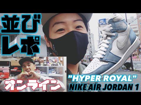 """【オンライン&並びレポ】NIKE AIR JORDAN 1 RETRO HIGH OG """"HYPER ROYAL"""""""