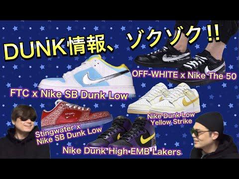 """ナイキダンクのコラボ、続々リリース?FTC x Nike SB Dunk Low Stingwater x Nike SB Dunk Low Nike Dunk Low """"Yellow Strike"""""""