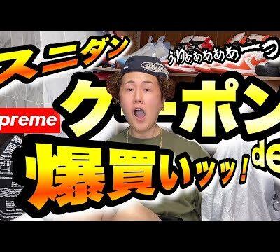 シュプリームをスニダンクーポン使って爆買いッッ!【スニーカーダンク|Supreme】