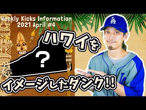ハワイをイメージした花柄のダンクが登場!Weekly Kicks Information 2021 April #4【新作スニーカー紹介】