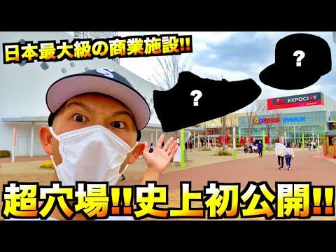 【スニーカー・ニューエラ】日本最大級の商業施設!!ららぽーとEXPOCITYに掘り出し物を探しに初潜入!