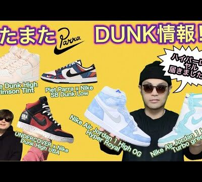 "今後発売されるナイキダンク!UNDERCOVER x Nike Dunk High ""UBA"" Nike Dunk High ""Crimson Tint"""