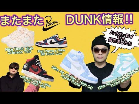 """今後発売されるナイキダンク!UNDERCOVER x Nike Dunk High """"UBA"""" Nike Dunk High """"Crimson Tint"""""""