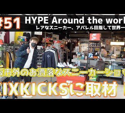【#51】大阪市外のオシャレなスニーカーショップ!KIXKICKSを取材してきた!