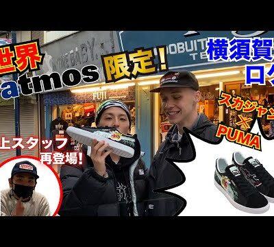 世界atmos限定!スカジャンからインスパイアされた日本製PUMA SUEDE登場!