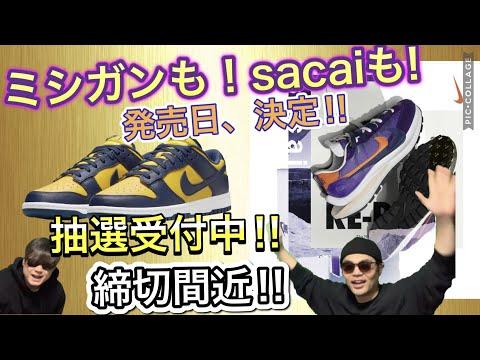 "2021年4月28日発売!抽選受付中!Nike Dunk Low ""Michigan"" sacai x Nike Vaporwaffle ""Sesame/ Dark Iris"