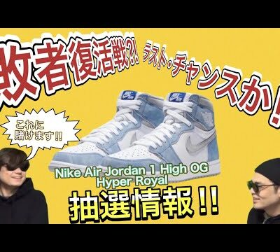 "ラストチャンス!抽選受付まもなくNike Air Jordan 1 High OG ""Hyper Royal"" Nike Dunk Low ""University Blue"""