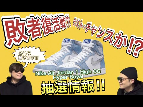 """ラストチャンス!抽選受付まもなくNike Air Jordan 1 High OG """"Hyper Royal"""" Nike Dunk Low """"University Blue"""""""