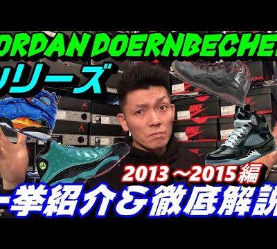 ナイキ エアジョーダンドーレンベッカーシリーズ2013~2015一挙紹介&徹底解説